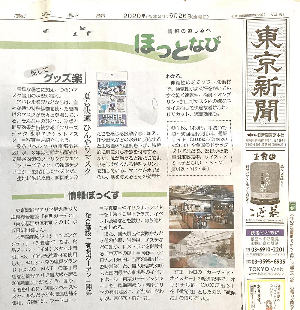 2020年6月26日 東京新聞 本紙